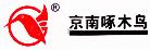 京南啄木鸟
