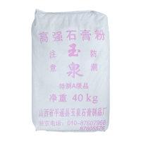 玉泉 高强石膏粉
