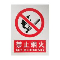 春莲 铝标志牌禁止烟火