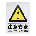 春莲 铝标志牌注意安全