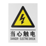 铝标志牌当心触电
