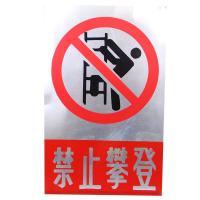春莲 铝标志牌禁止攀登