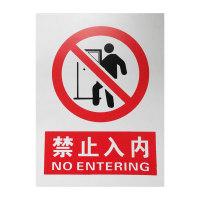 沪洋 PVC标志牌禁止入内
