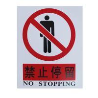 春莲 PVC标志牌禁止停留