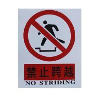 PVC标志牌禁止跨越