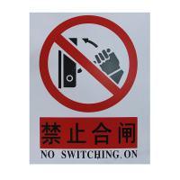 PVC标志牌禁止合闸