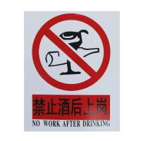 PVC标志牌禁止酒后上岗
