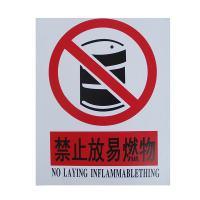 春莲 PVC标志牌禁止放易燃物