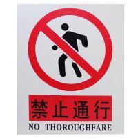 沪洋 PVC标志牌禁止通行