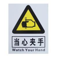 春莲 PVC标志牌当心夹手