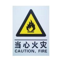春莲 铝标志牌当心火灾