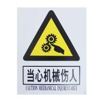 PVC标志牌当心机械伤人
