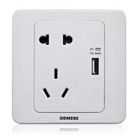 西门子SIEMENS 五孔插座带一位USB远景系列10A